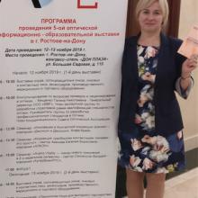 Аксенова Евгения Борисовна, врач-офтальмолог, Консультант по профессиональной поддержке, г. Москва, Россия.